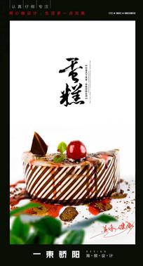 美味蛋糕海报