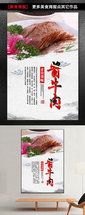 美味酱牛肉宣传海报
