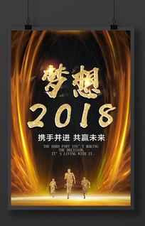 梦想2018海报
