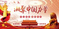 凝聚中国力量宣传栏