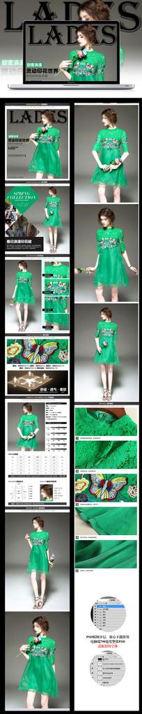 女装欧美连衣裙描述模板