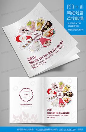 清新蛋糕儿童用品宣传画册封面
