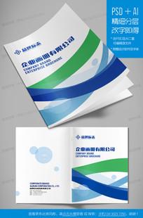 清新蓝色企业宣传画册封面