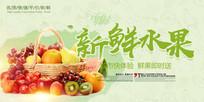 清新时尚新鲜水果店海报素材
