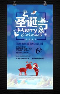 商超圣诞节平安夜活动海报