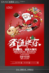 圣诞节快乐促销海报