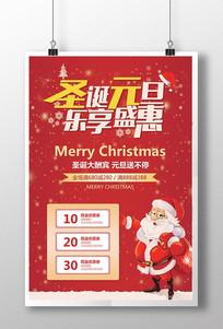 圣诞元旦钜惠活动促销海报