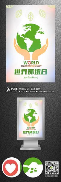 世界环境日公益海报