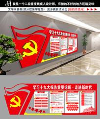 十九大文化墙展板