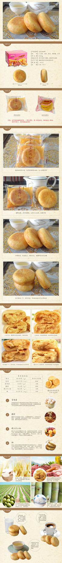 食品详情页设计 PSD