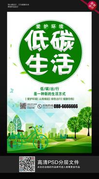 时尚大气低碳生活公益海报
