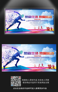 时尚大气运动海报设计