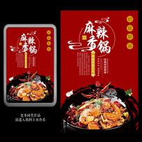 食堂快餐店餐馆麻辣香锅海报