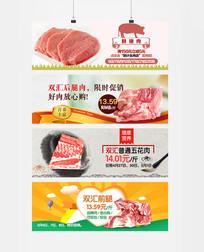 手机端肉商品促销banner
