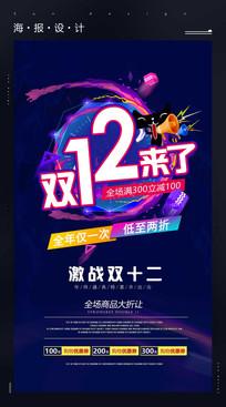 双十二海报设计
