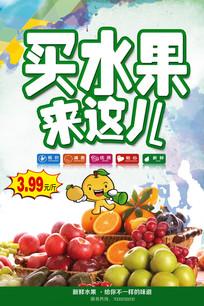 水果促销海报图片