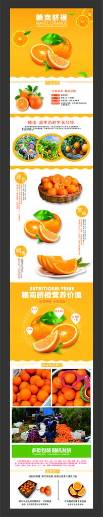 淘宝赣南脐橙详情页描述模板
