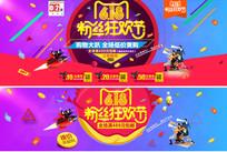 天猫618狂欢节年中大促海报