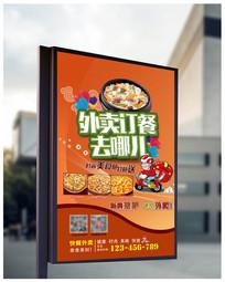 外卖订餐海报图片