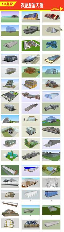 温室大棚3D模型