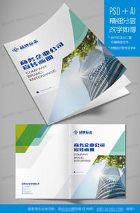 现代环保科技企业画册封面设计
