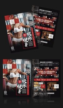 新店开业健身宣传单