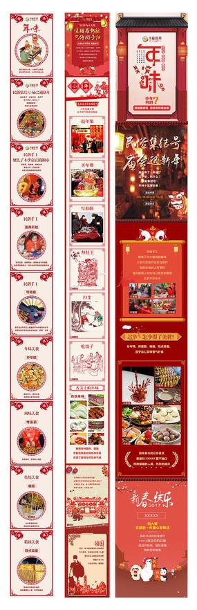 新年微信网页推广活动模板 CDR