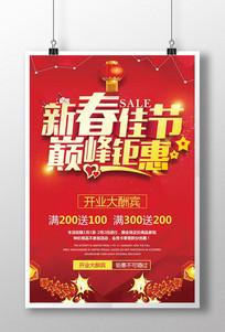 喜庆恭贺新春新年聚会活动海报