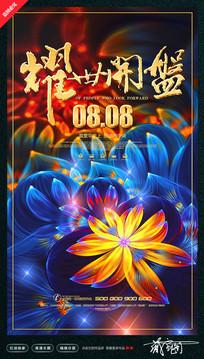 耀世开盘炫彩花朵房地产海报