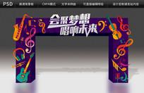 音乐拱门设计
