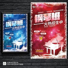 艺术钢琴班培训招生海报