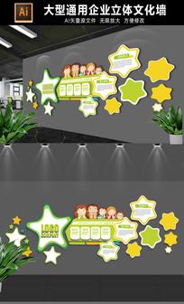 幼儿园卡通校园文化墙