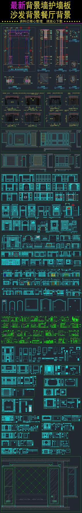 整木客厅餐厅背景墙CAD图库