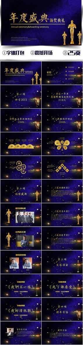 震撼公司年会颁奖典礼PPT