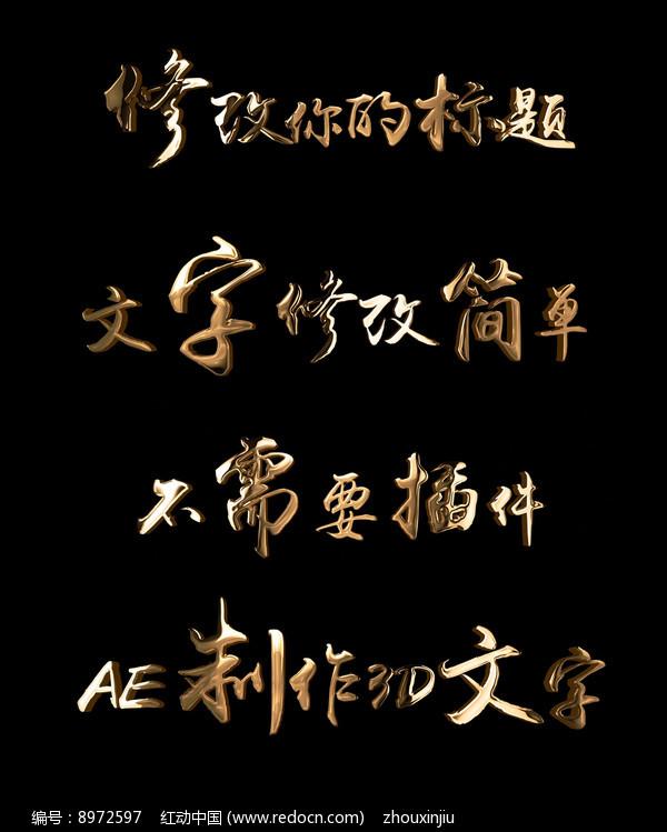 制作金属黄金字AE模板图片