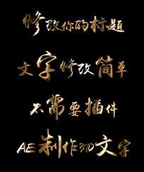 制作金属黄金字AE模板
