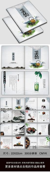 中国风茶文化画册模板