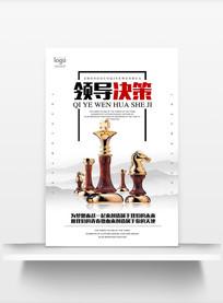 中国风企业文化展板之领导决策