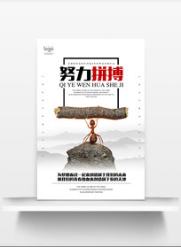中国风企业文化展板之努力拼搏