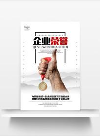 中国风企业文化展板之企业荣誉