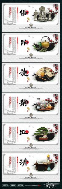 中国风水墨廉政文化展板挂图