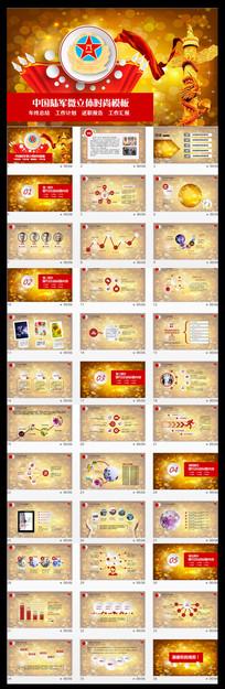 中国陆军教育军事国防PPT