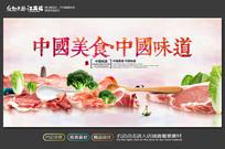 中国美食中国味道宣传海报