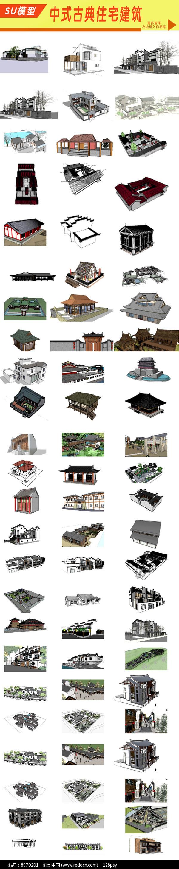 中式古典住宅建筑图片