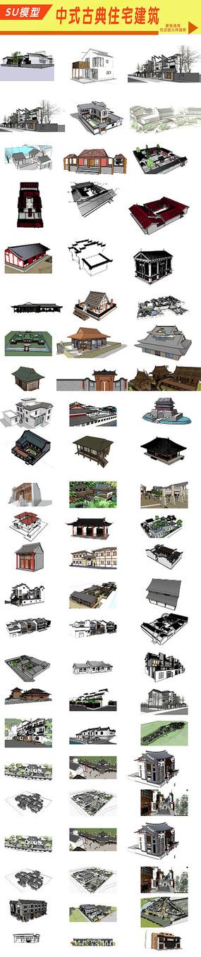 中式古典住宅建筑