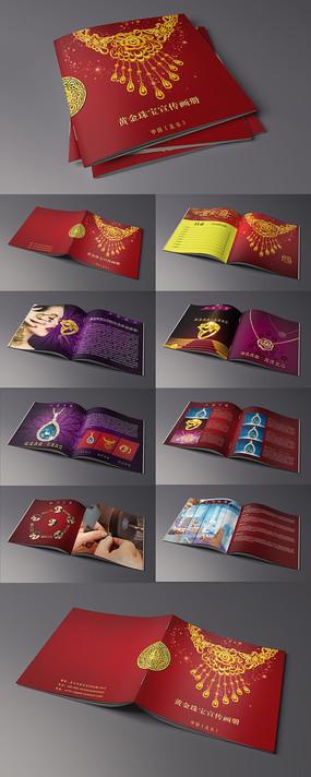 珠宝黄金古玩玉器产品宣传画册