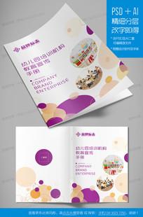 紫色幼儿培训教育儿童画册封面