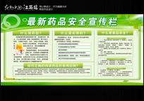 最新药品安全宣传栏展板