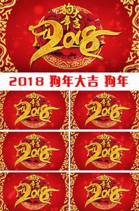 2018狗年春节联欢晚会舞台视频 mp4