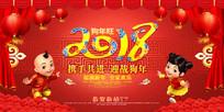 2018狗年春节展板